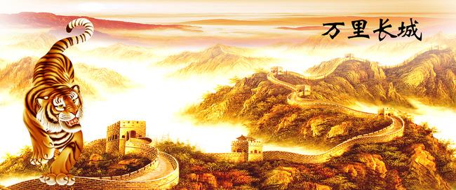 国画山水风景画万里长城下山虎老虎背景墙