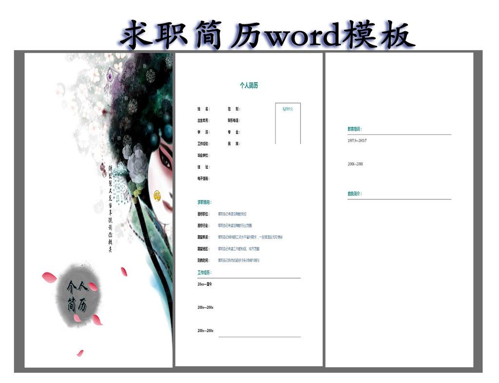 word模板 求职简历|招聘图片