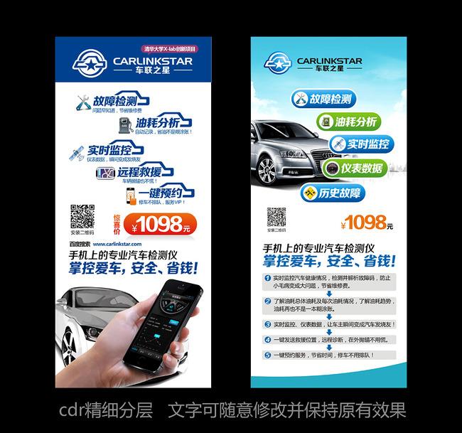 汽车x展架模板下载(图片编号:12182260)_广告牌设计