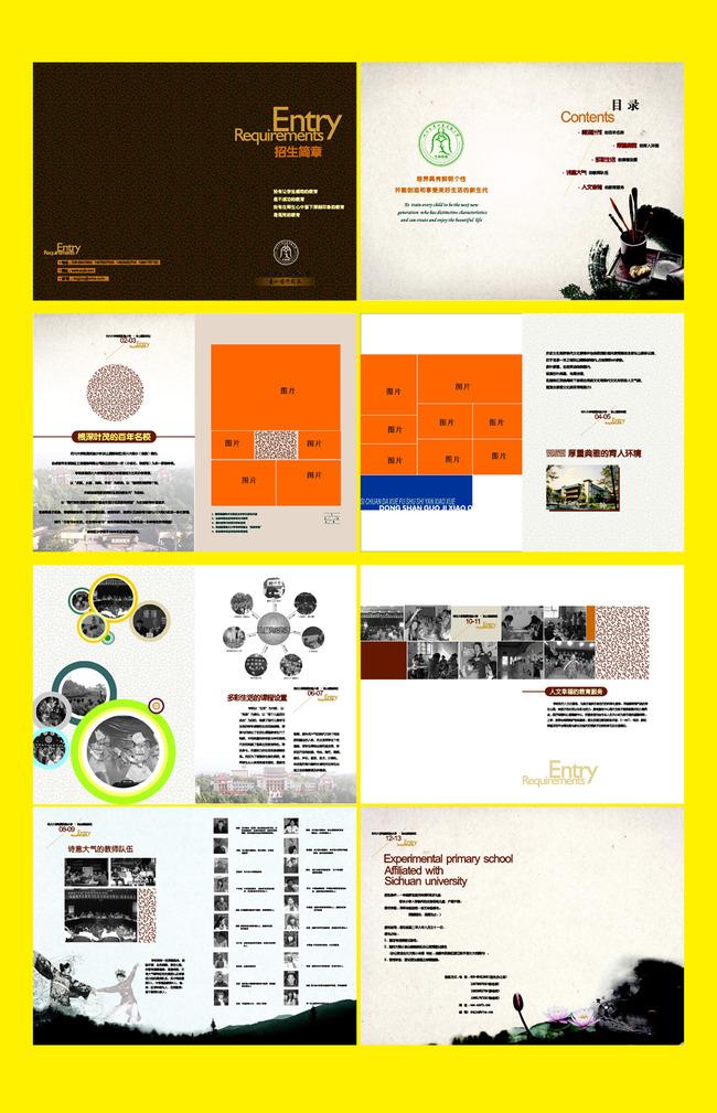 大学学校招生宣传册画册设计模板图片