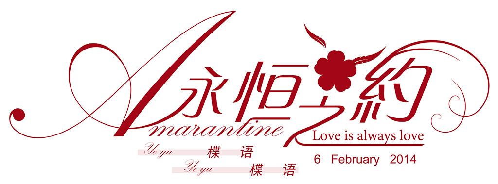 永恒之约logo