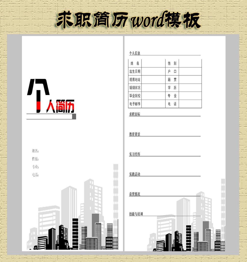 房地产个人简历模板模板下载(图片编号:12182965)图片