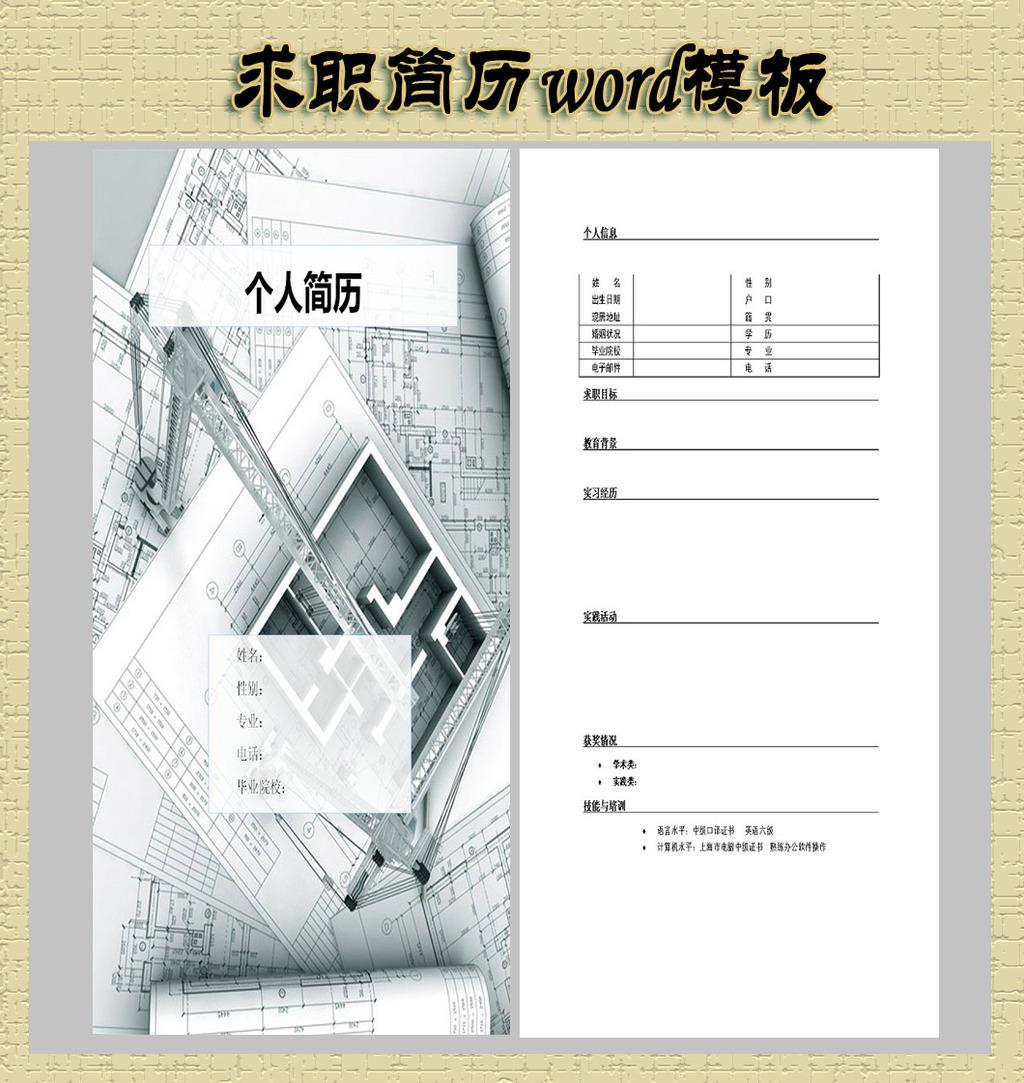 建筑类简历模板
