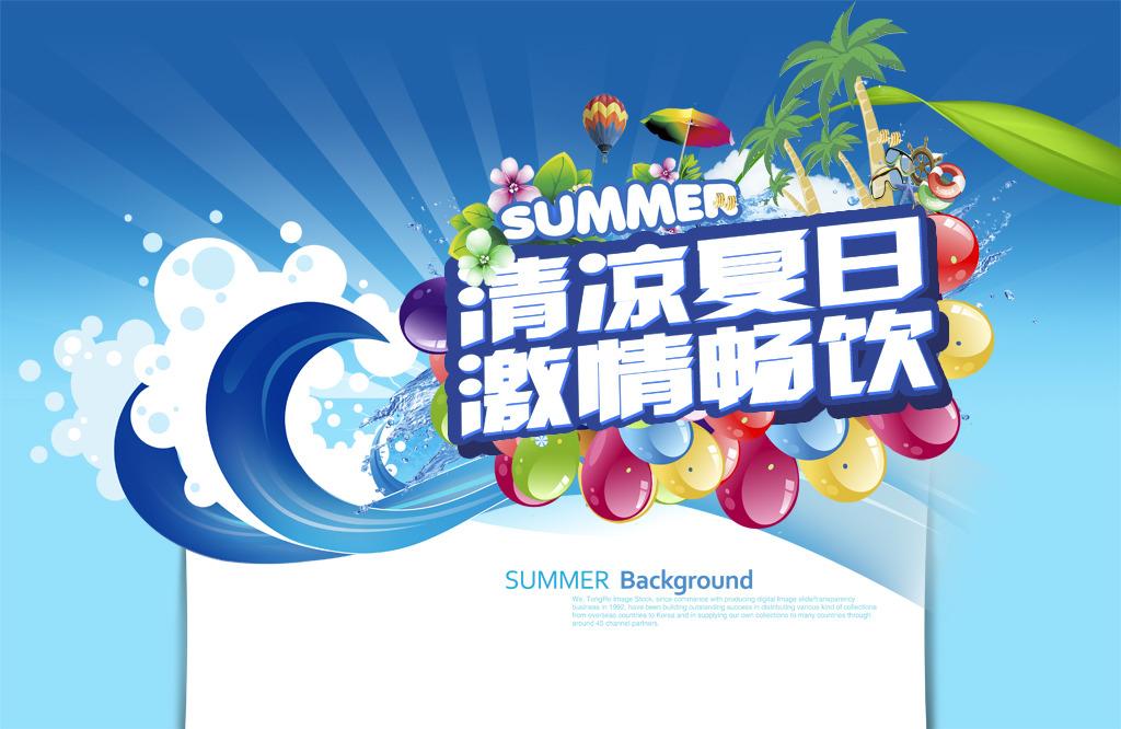 夏日活动海报模板下载
