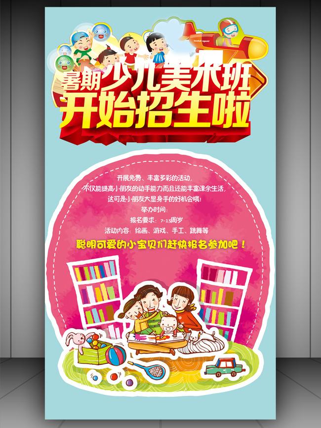 少儿美术班招生海报模板下载(图片编号:12185164)