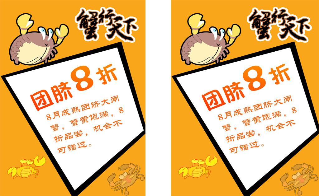 螃蟹彩页模板下载(图片编号:12185667)