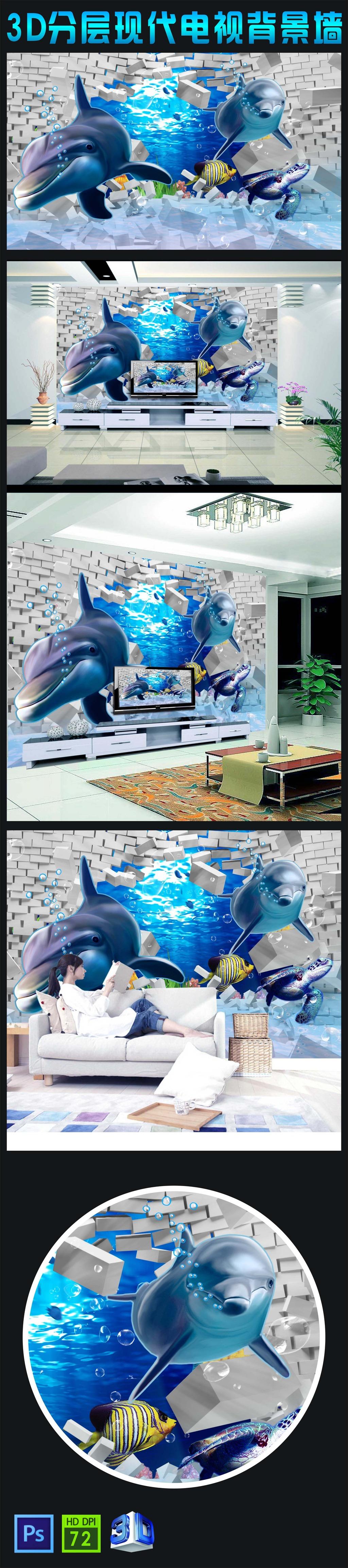 背景墙|装饰画 电视背景墙 3d电视背景墙 > 3d海底世界海底总动员电视