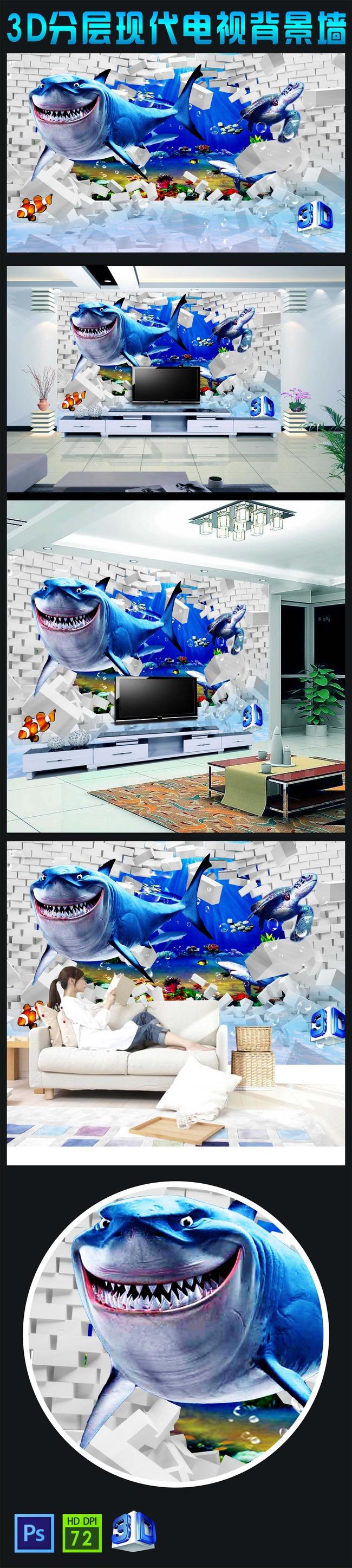 3d海底总动员鲨鱼背景墙模板下载