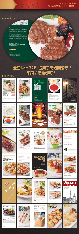 创意西餐菜谱模板设计