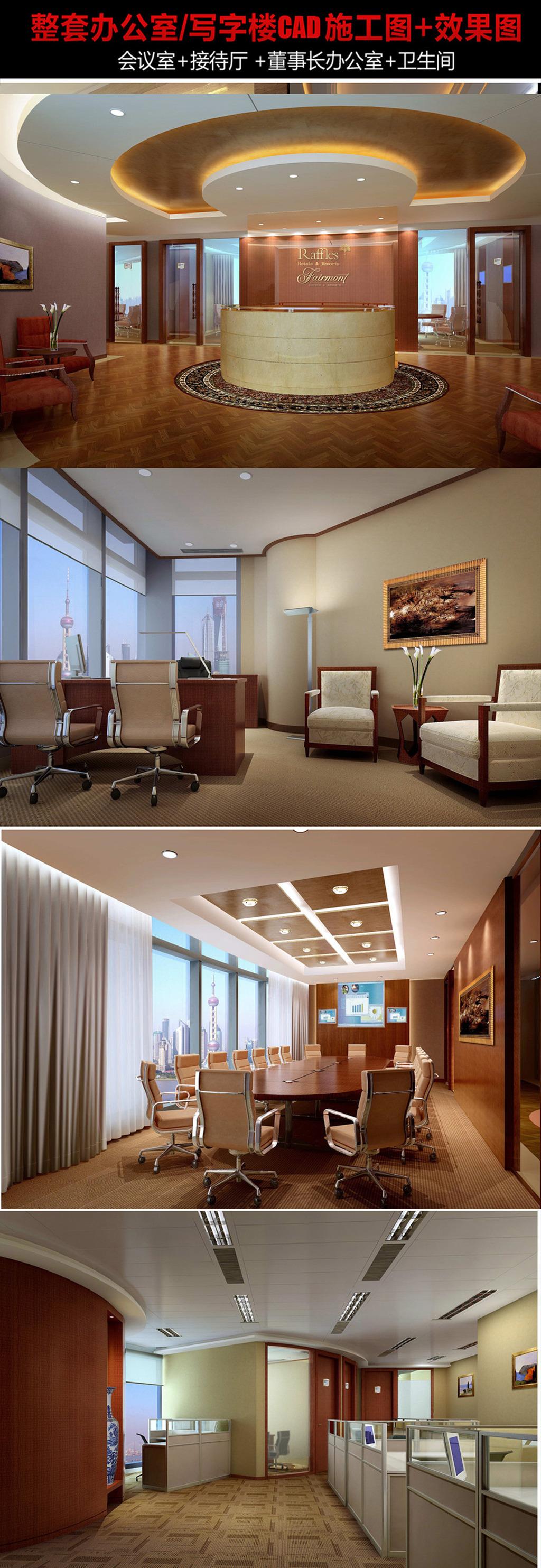 办公空间设计整套cad施工图带效果图模板下载(图片:)