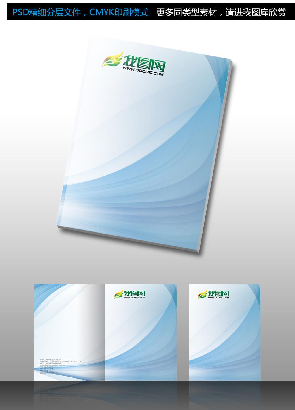 蓝色科技现代企业形象画册封面图片