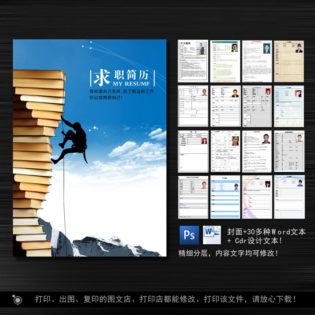 创意简历模板模板下载(图片编号:12189706)图片