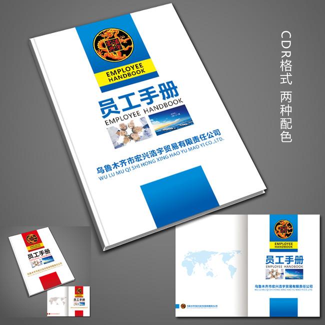 员工手册封面设计模板下载(图片编号:1219007
