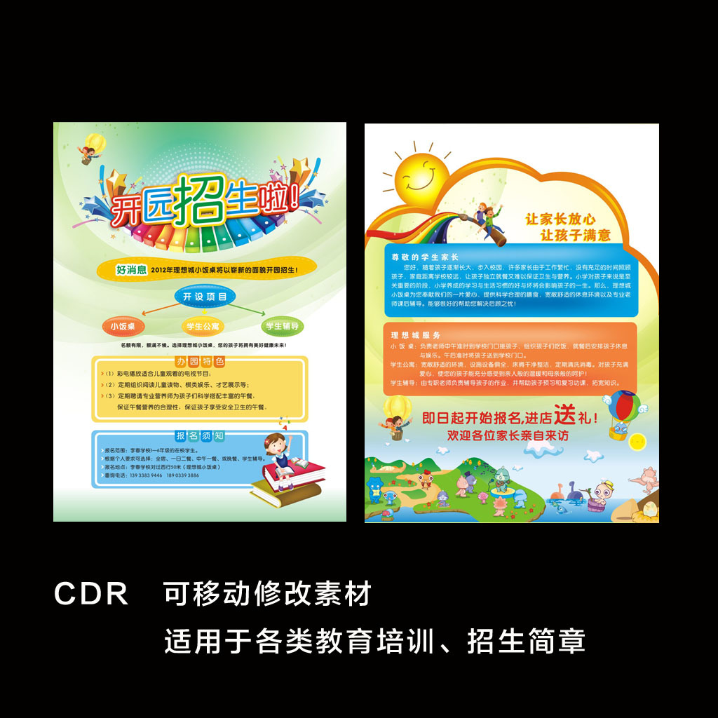 幼儿园招生培训简章学校教育模板下载