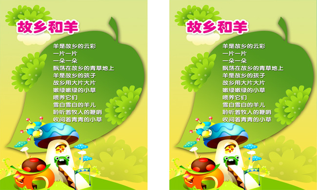 幼儿园叶子小故事展板设计