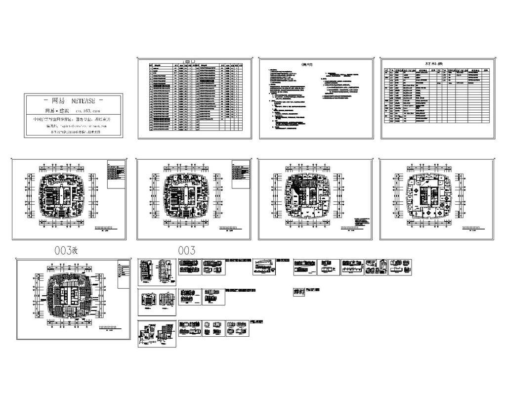 保险公司办公楼装修_cad图纸设计下载模板下载