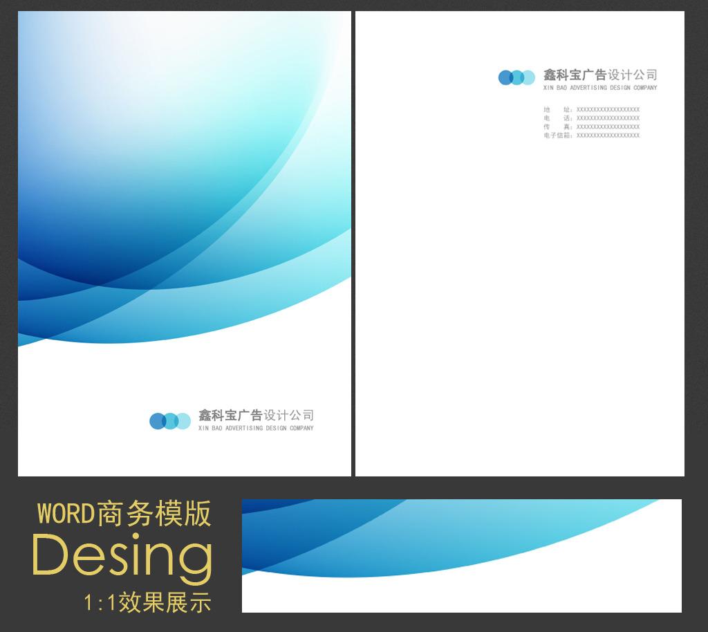 word商务模版高清下载模板下载(图片编号:12192087)