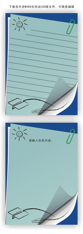 背景 信纸模板