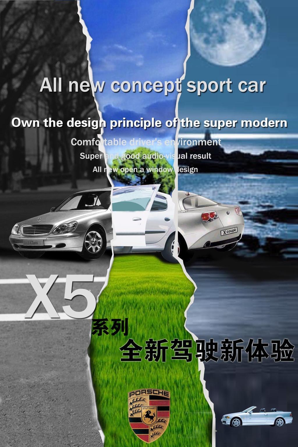 汽车海报设计图片