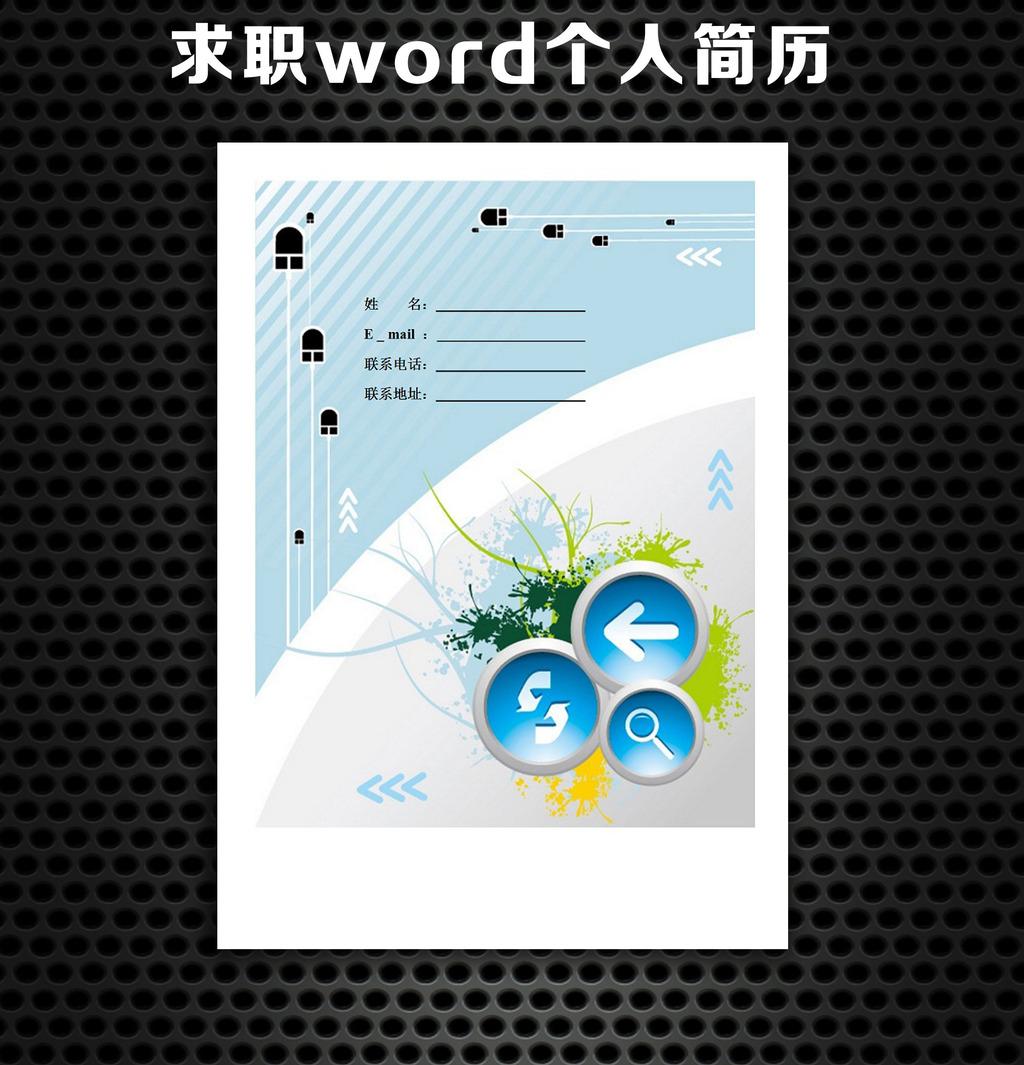 办公|ppt模板 word模板 求职简历|招聘 > 箭头图标个人简历  下一张&图片