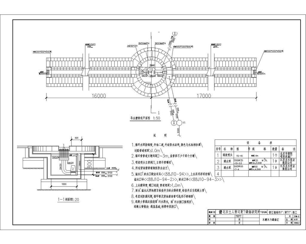 演义广场全套施工图cad图纸设计下载
