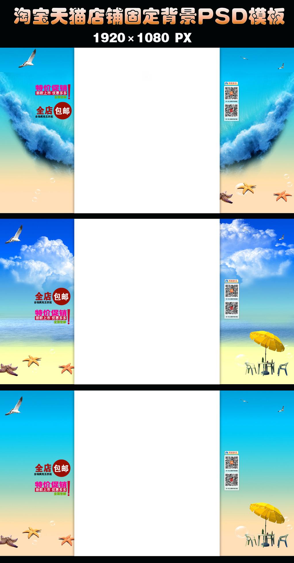 背景模板图片下载 淘宝天猫男女式