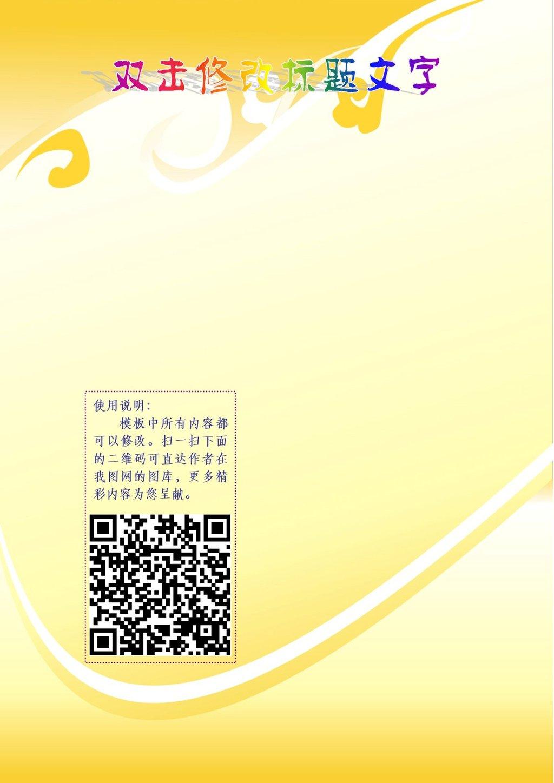 祥云精美清新信纸模板图片下载