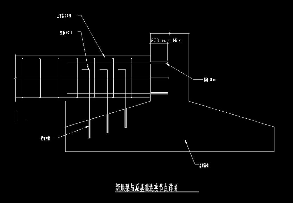地梁与原基础连接节点详图cad图片下载 cad设计 cad图纸 节点 工装