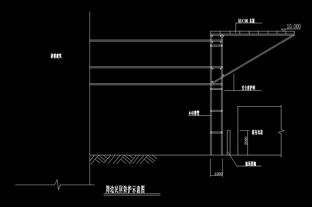周边民居防护cad示意图图片下载 cad设计 cad图纸 节点 工装施工 建筑