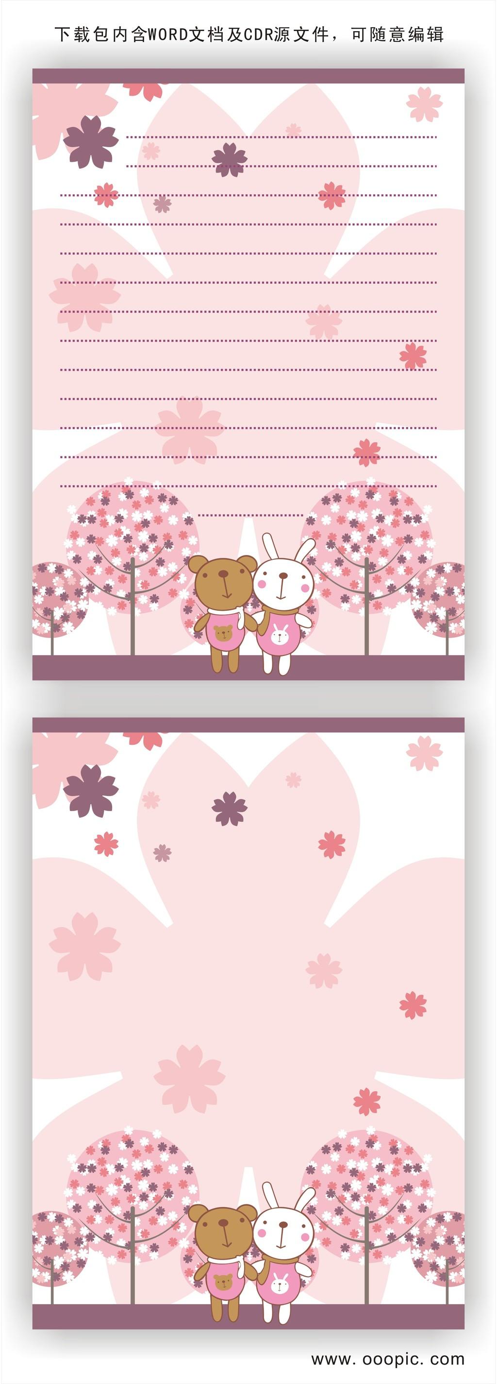 可爱温馨信纸背景模板模板下载