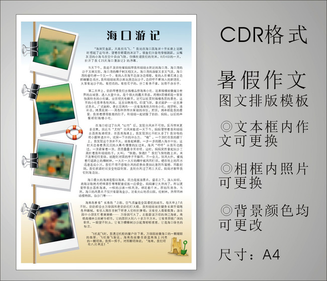 学生暑假作业图文排版模板电子报照片框