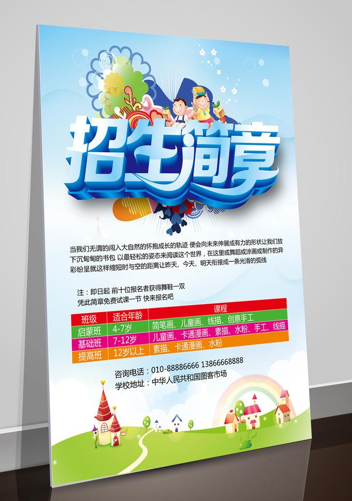 招生简章暑假暑期培训辅导提分宣传单模板下载(图片:)