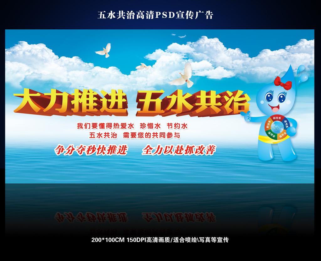 五水共治宣传海报展板模板下载