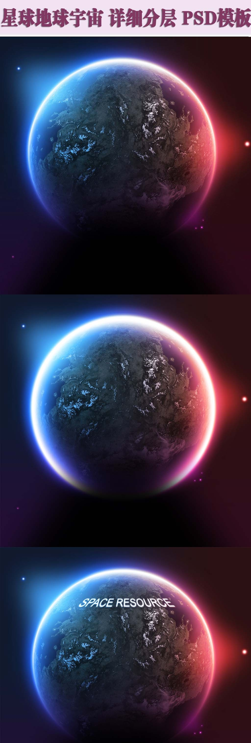 地球-海报大气背景