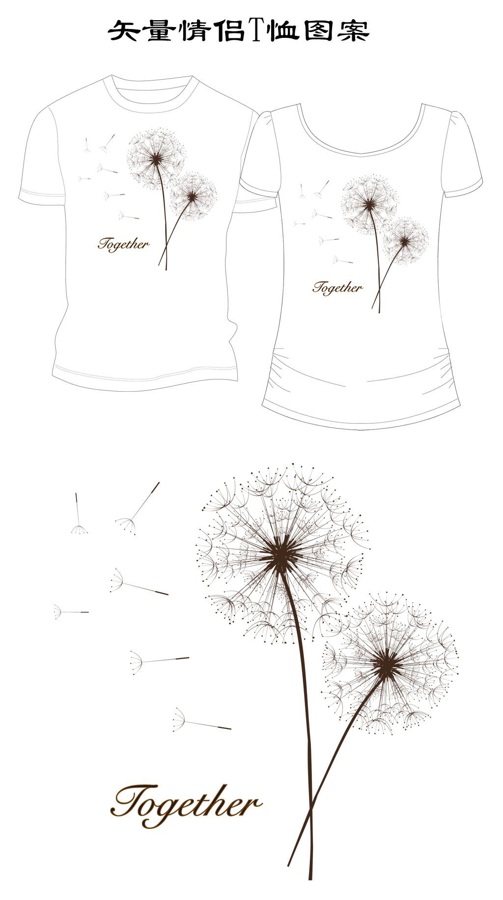 t恤设计模板 个性 t恤设计图 t恤图案矢量 印花设计 t恤设计图案 t恤