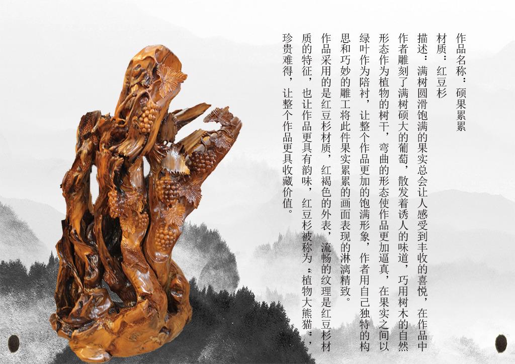 木雕根雕工艺品宣传册海报