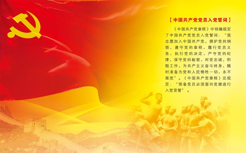 中国共产党党员入党誓词模板下载