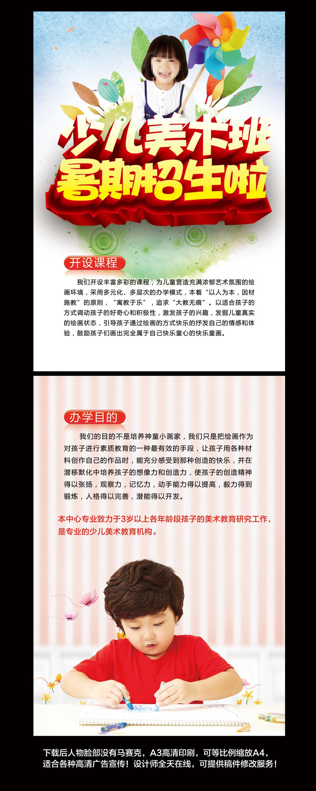 美术班招生宣传单暑期暑假培训辅导模板下载(图片编号