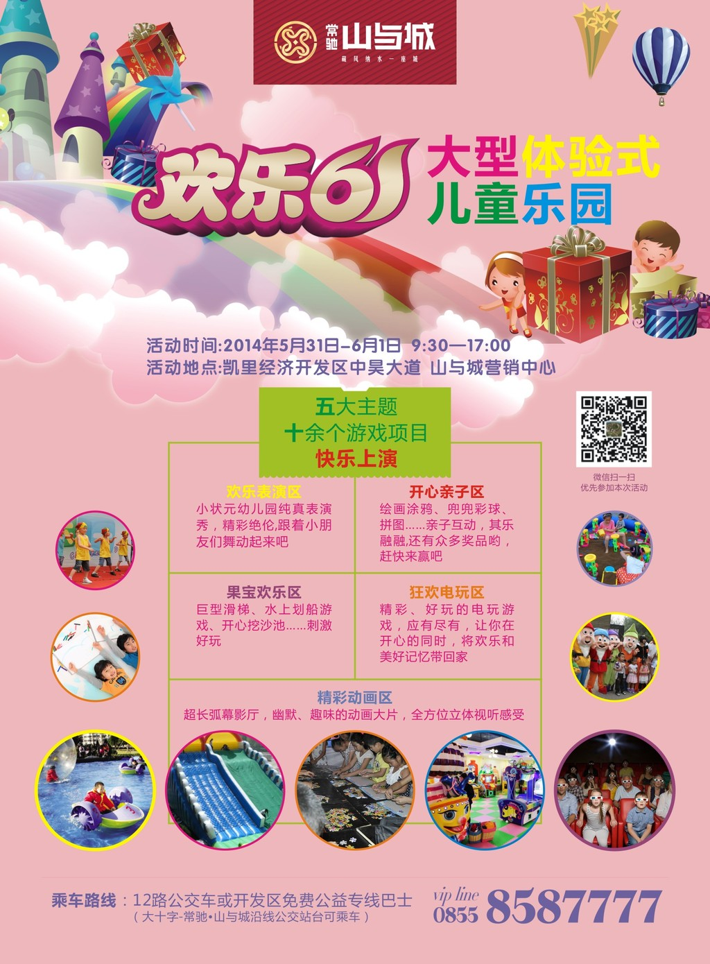 房地产六一儿童节活动海报cdr设计稿