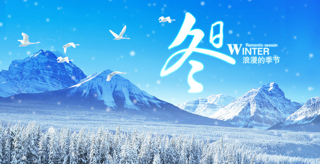 冬季海报设计模板模板下载(图片编号:12197903)