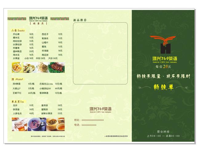 模板 彩页 宣传素材 宣传卡片