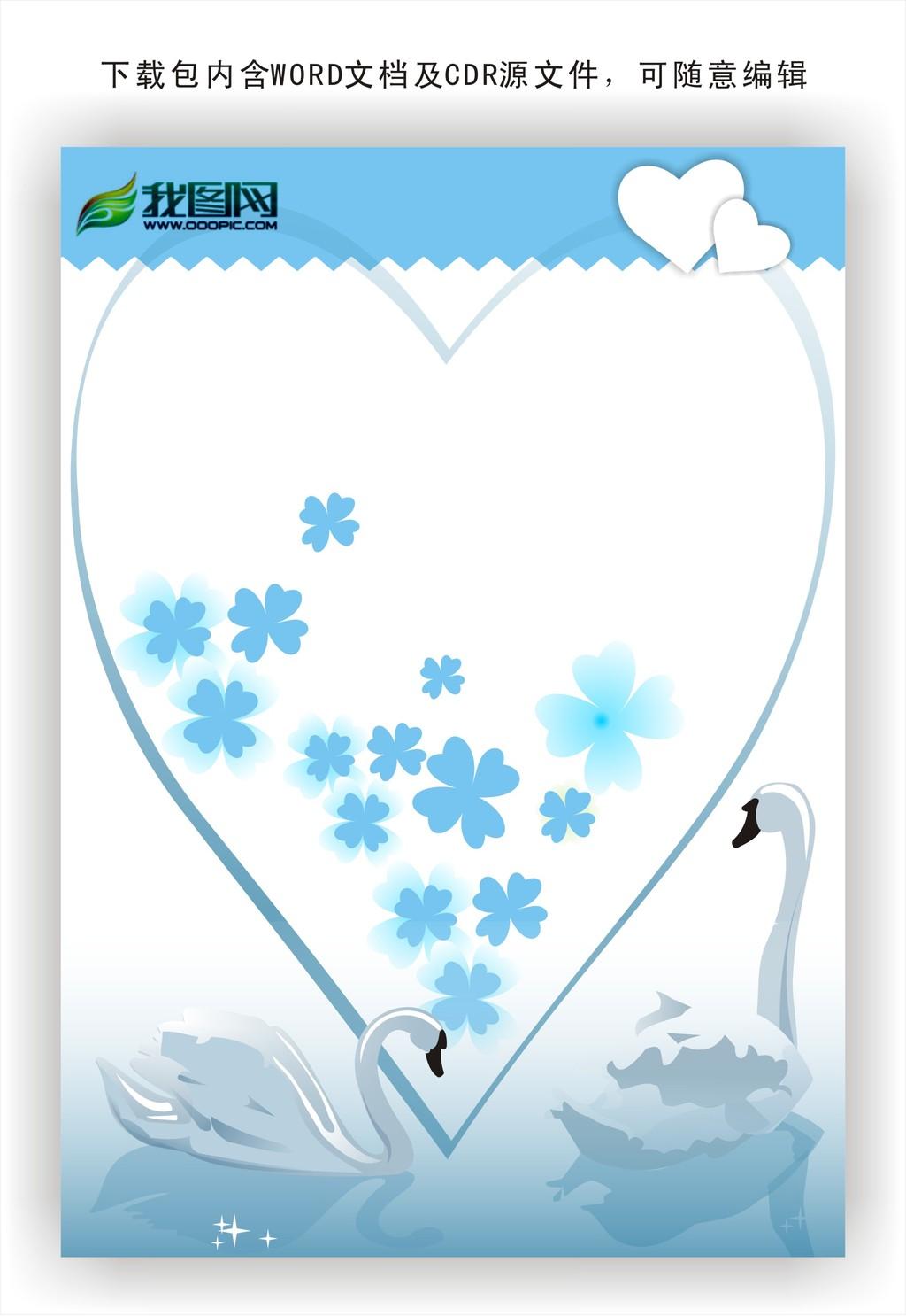 唯美爱情信纸背景模板