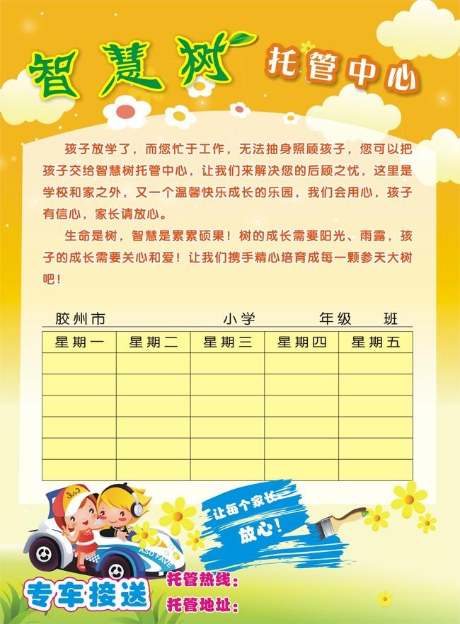 暑期幼儿园托管招生简章宣传单psd源文件模板下载 暑期幼儿园托管招生