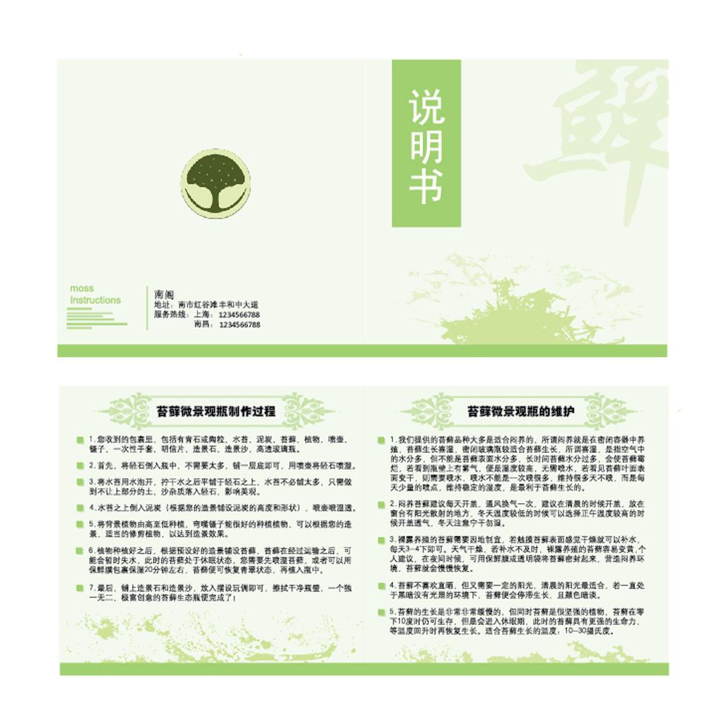 产品说明书设计模板下载(图片编号:12198789)图片