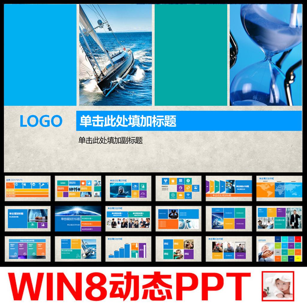 win8风格商务动态工作总结ppt模板