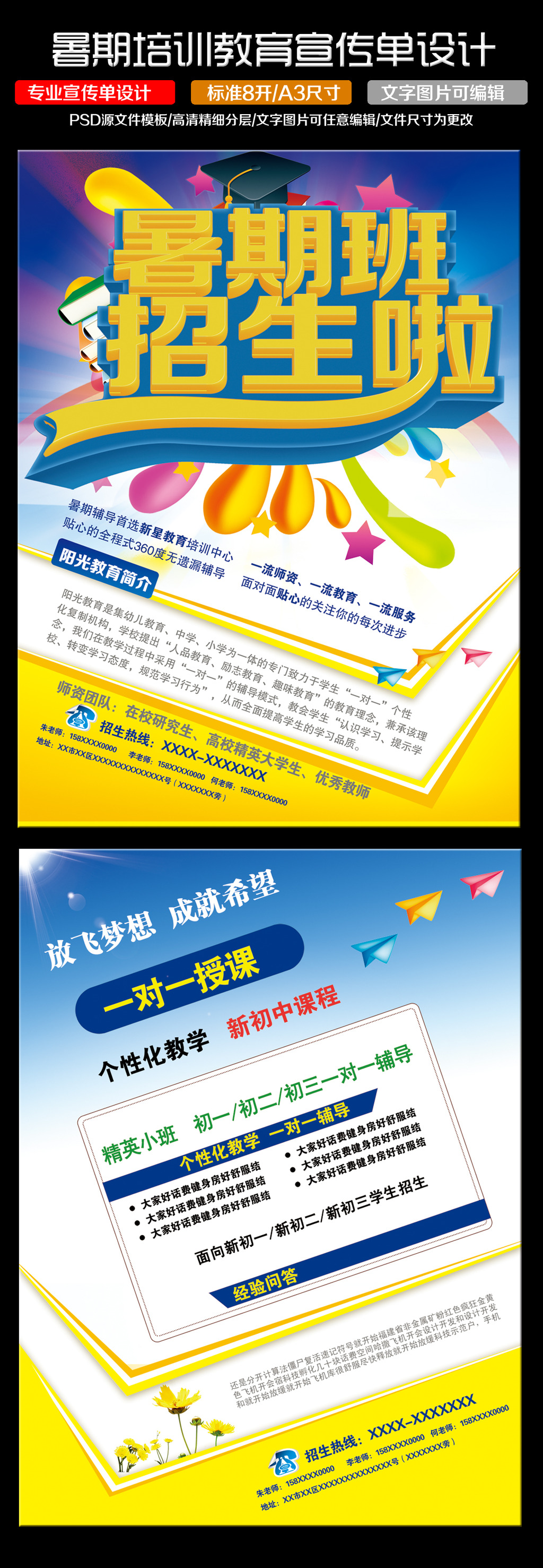 暑期托管班教育培训招生海报dm宣传单模板