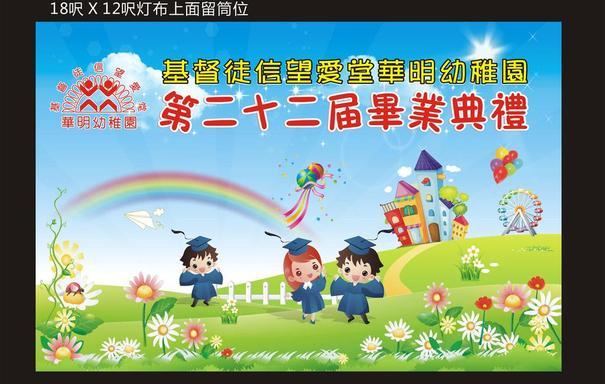 幼儿园毕业典礼图片模板下载(图片编号:12199567)