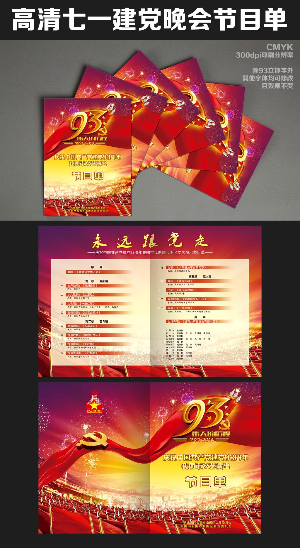 七一建党节晚会节目单设计模板下载(图片编号:)_折页