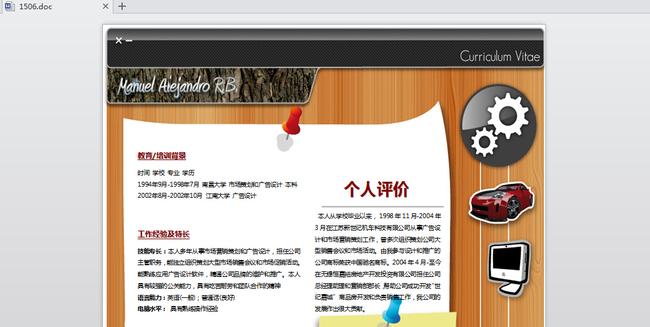 平面设计 简历模版 word简历模板 > 机械汽车行业求职商务风格简历