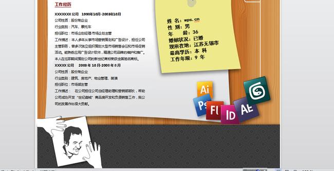 机械汽车行业求职商务风格简历模版模板下载(图片编号图片